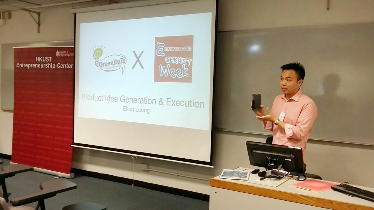 Elton Leung of GreenBulb speaks on Product idea generation and execution at the HKUST Entrepreneurship week