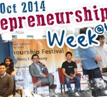 HKUST Entrepreneurship week